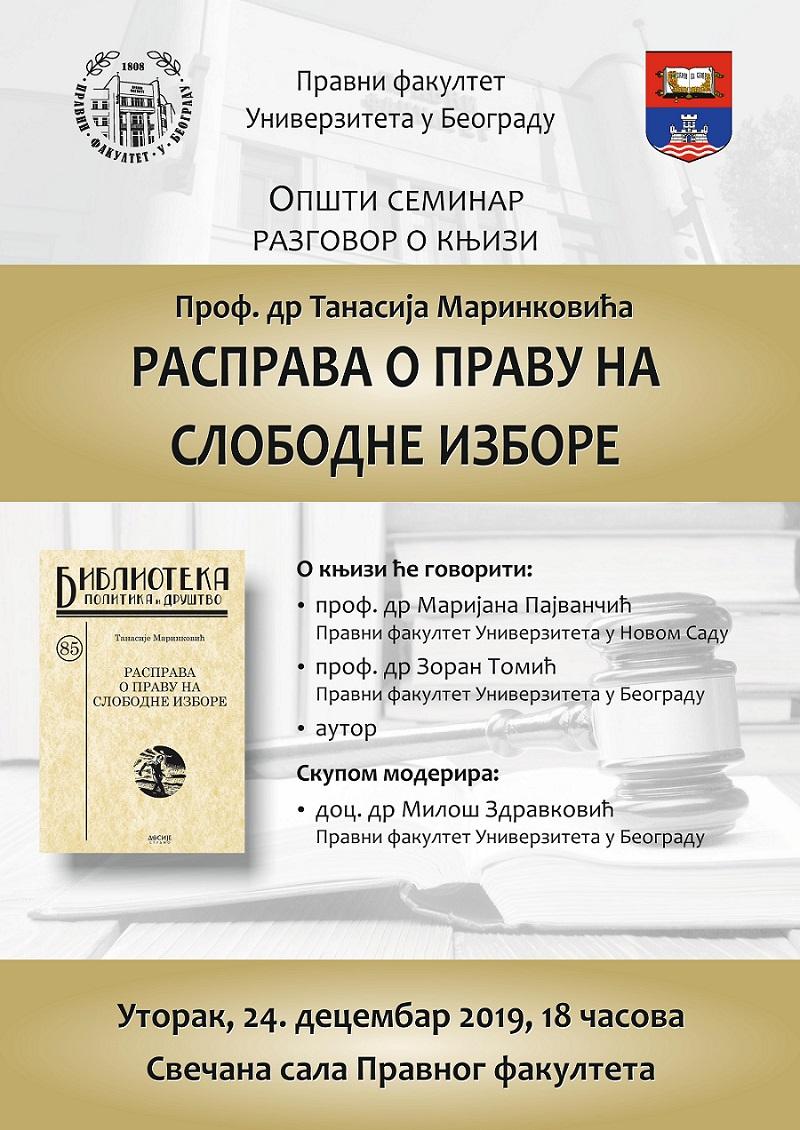 """Predstavljanje knjige """"Rasprava o pravu na slobodne izbore"""" 24. decembra na Pravnom fakultetu"""